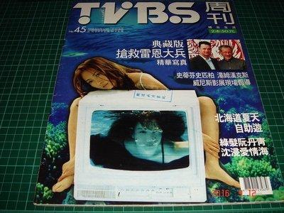 《TVBS周刊 NO. 45》1998.9 內有: 湯姆漢克斯 阮丹青 張學友 張洪量 蔡振南 等