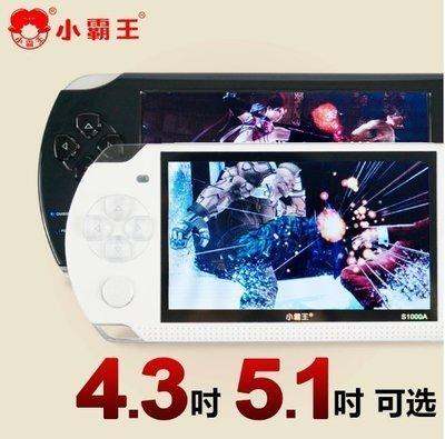 「三季生活館 小霸王PSP遊戲機掌機S1000A可充電插卡兒童GBA掌上遊戲機FC懷舊-75」