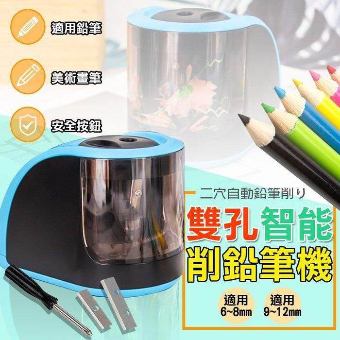 【現貨-免運費!台灣寄出】削鉛筆機 電動削鉛筆機 自動削鉛筆機 電動削筆機 削筆機 雙孔削筆器 削筆器【WH137】
