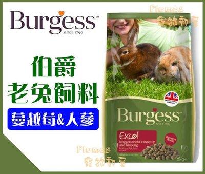 【Plumes寵物部屋】英國伯爵Burgess《高機能兔飼料-老兔飼料(蔓越莓&人蔘)》2KG-老兔/兔飼料【可超取】