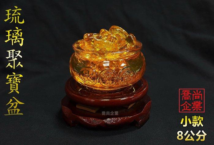 【喬尚拍賣】琉璃聚寶盆【小.直徑8公分】附元寶一整碗