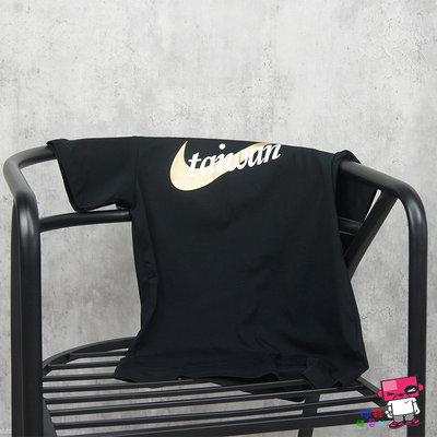 球鞋補習班 NIKE TAIWAN T-shirt 黑金 T恤 小寫 台灣限定 男女 短袖 TEE DM3552-010
