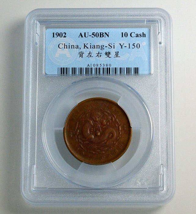 評級幣 1902年 江西省造 光緒元寶 十文  銅幣 左右雙星 鑑定幣 ACCA AU-50BN