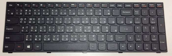聯想 LENOVO  繁體中文 鍵盤 G500 G510 G505 G700 G710 現