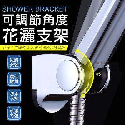 多段可調式 通用型蓮蓬頭支架 支架 蓮蓬頭架 蓮蓬頭支架【E1013】