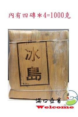 《滿口壺言》A2010年出廠 普洱茶冰島生茶磚4磚一起賣重量:250克*4=1000克賣2000元 台南市