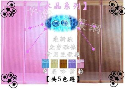 時尚布藝【超值款】防蚊門簾 100元~...