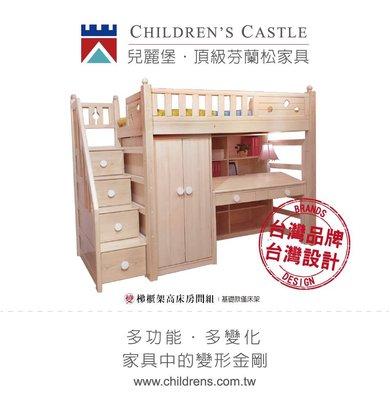 兒童床 兒童家具 多功能家具 頂級芬蘭松實木床 【梯櫃架高床房間組】*兒麗堡*  衣櫃 書櫃 成長書桌