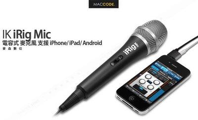 【光隆公司貨】IK Multimedia iRig MIC 電容式 麥克風 iPhone/Android 現貨 含稅