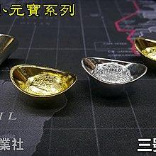 【喬尚拍賣】合金小元寶系列【3號20元】3.2公分 風水.道具.籌碼