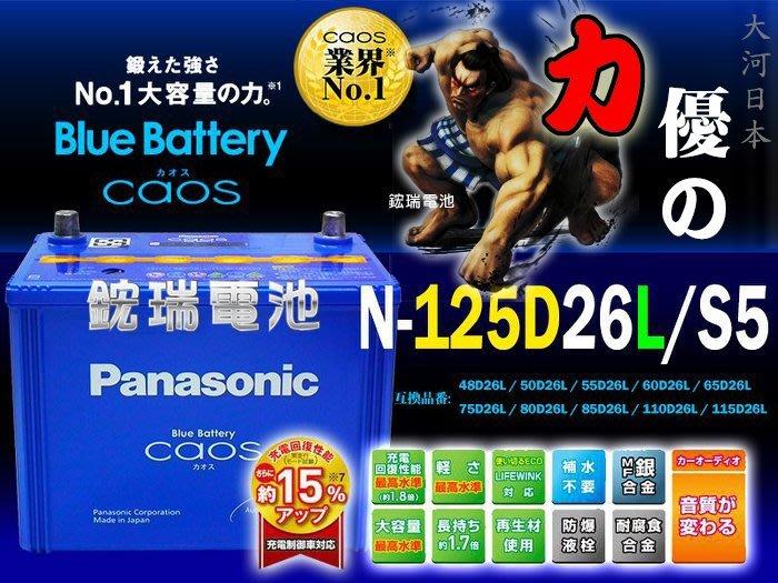 【鋐瑞電池】國際牌銀合金A 日本製造 汽車電池 125D26L Panasonic CAMRY 充電制御 PREVIA