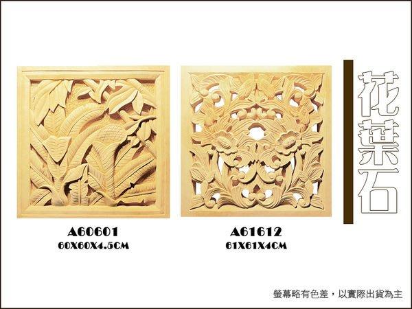 【安心整合】文化石-花葉石系列 A60601‧A61612 磁磚/壁磚/地磚/瓷磚/馬賽克/拋光/板岩x