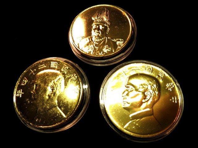 【 金王記拍寶網 】T2178  中國近代金幣 金幣3枚 不分售 熱賣優惠促銷中 ~罕見稀少~