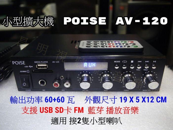 【昌明視聽】POISE AV-120 HIFI立體聲擴大機 支援 USB SD MP3 藍芽 FM 播音樂 1組麥克風