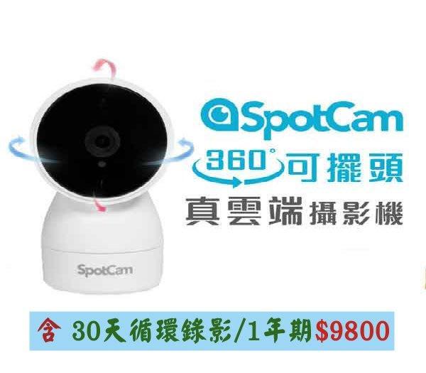 喬格電腦  SpotCam HD Eva 廣角+可擺頭360度真雲端攝影機 (含一年期30天雲端循環錄影)