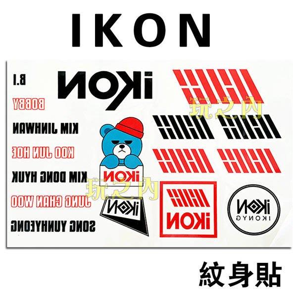 現貨出清特價👍iKON 團名LOGO紋身貼紙組E490-B【玩之內】BIGBANG力推男團