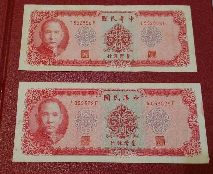 二手 臺灣銀行 民國五十八年製版 拾圓 十元 紙鈔紙幣2張