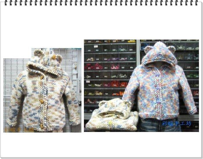 ☆彩暄手工坊☆ 手工藝材料、編織工具、進口毛線~baby段染毛線外套材料包~多色任選