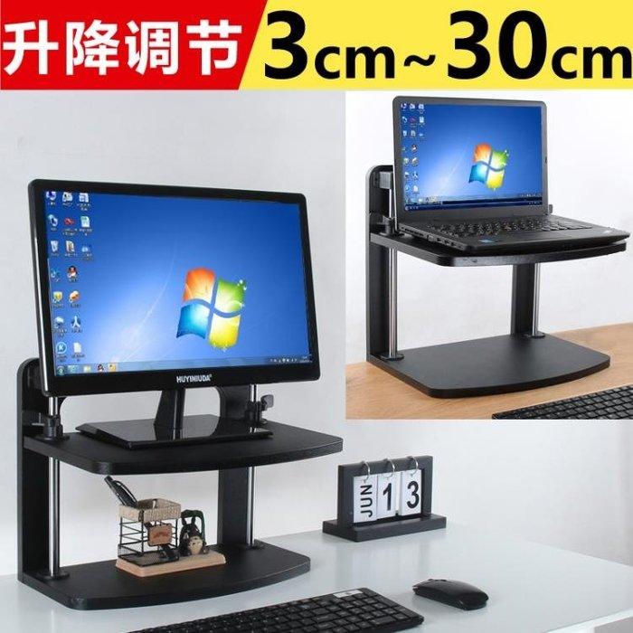 電腦支架顯示器屏增高架子底座桌面增高鍵盤置物架收納整理托盤抬