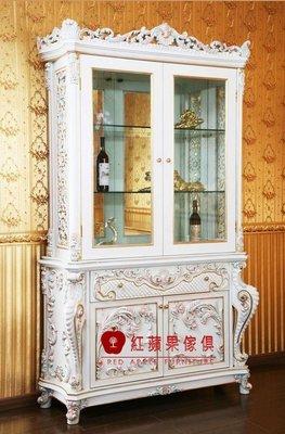 [紅蘋果傢俱] F134S 宮廷凡爾賽系列 頂級進口 歐式 皇室 雙門酒櫃 法式裝飾櫃 新古典 收納櫃