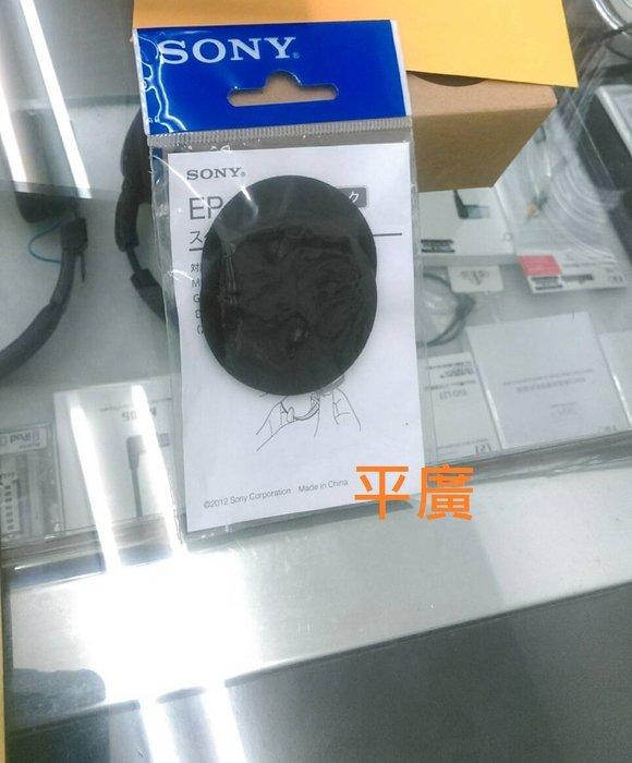 平廣 配件 SONY EP-G2 黑色 耳機更換耳套 適合 SONY DR-BT21G