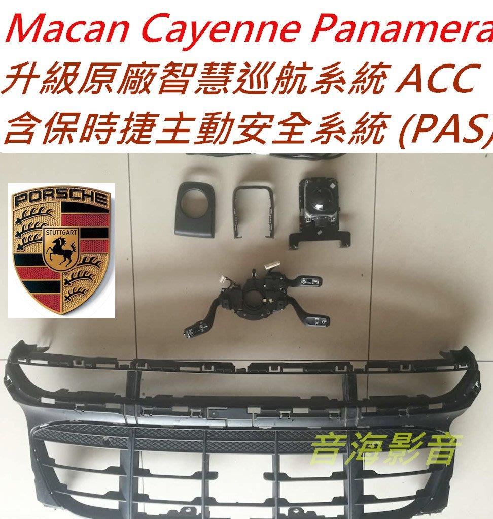 保時捷 Macan Cayenne Panamera 升級 原廠 ACC 智慧巡航系統含保時捷主動安全系統 (PAS)
