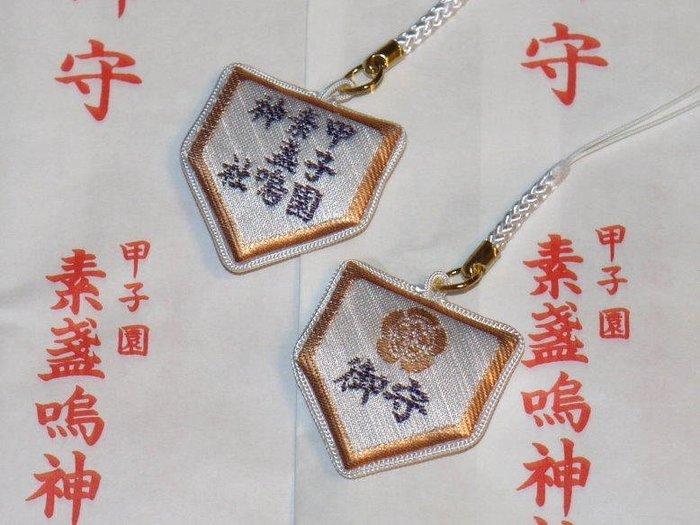 棒球紀念館-日本職棒阪神甲子園素盞鳴神社必勝祈願御守護身符手機吊飾/壘板