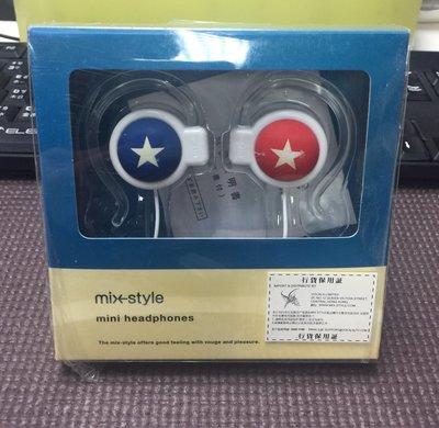 正版 Mix-Style 星星耳筒 耳機 Headphone 行貨 有盒,配件齊全