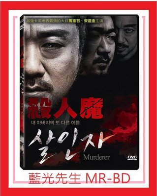 [藍光先生DVD] 殺人魔 Murderer ( 睿客正版 ) - 馬東石