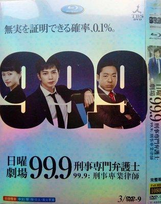 高清DVD碟片   99.9刑事專業律師  /  松本潤 榮倉奈奈  / 日劇全場任選買二送一優惠中喔!!