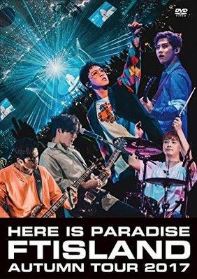 "[代訂]FTISLAND AUTUMN TOUR 2017 ""HERE IS PARADISE """"DVD"
