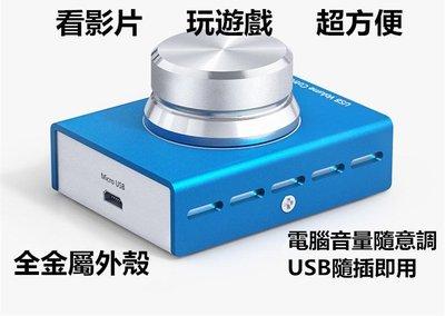 【易控王】USB音量控制器 / 隨插即...