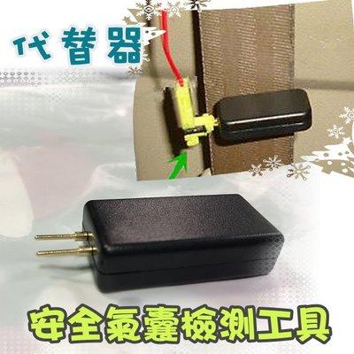 汽車安全氣囊代替器 修復工具 檢測儀器 測試儀 汽車安全氣囊檢測工具 安全氣囊 儀表板 安全帶