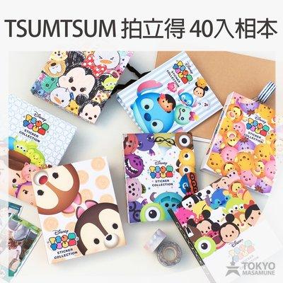 【東京正宗】 迪士尼 TSUM TSUM 拍立得 收納 相本 相簿 共7款 40入 特價99元