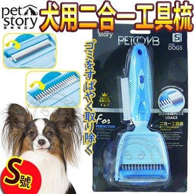 【🐱🐶培菓寵物48H出貨🐰🐹】寵物物語》寵物用二合一除毛工具梳-S號 特價255元