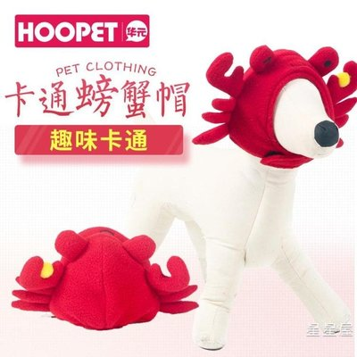 寵物卡通帽狗狗頭套帽子寵物變身帽貓咪頭飾品泰迪貴賓比熊變裝帽