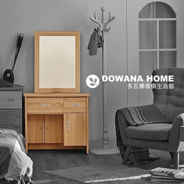 【多瓦娜】 第四代Cleo克利奧-鋼刷耐磨立鏡/化妝鏡台-四色 15048-MA