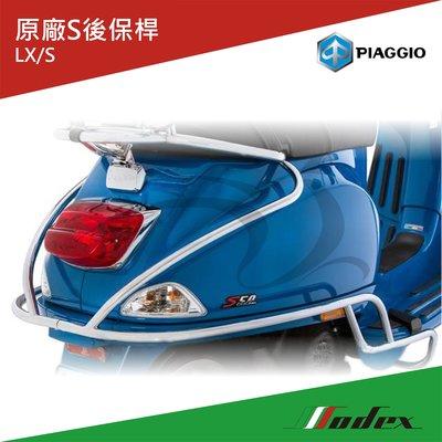 【Modex】Vespa偉士牌 原廠 電鍍S後保桿 LX/S適用
