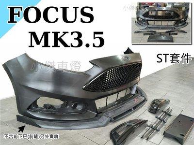 JY MOTOR - FOCUS MK3.5 15 16 17 ST式樣 前保桿 完工價 含烤漆安裝 也有 後保桿 側裙