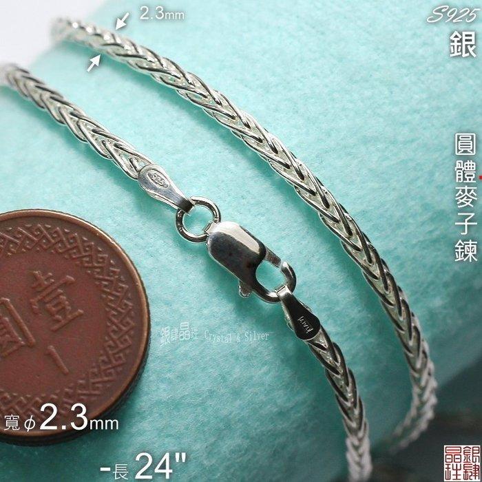 ✡925銀✡圓體..麥子鍊✡2.3mm粗✡24吋長✡60cm✡ ✈ ◇銀肆晶珄◇ SL008-23-24
