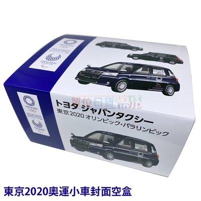 『 單位日貨 』特價 日本正版 多美 TOMICA 2020 東京 奧運 限定 小車 一中盒 展示 (空盒) 收藏