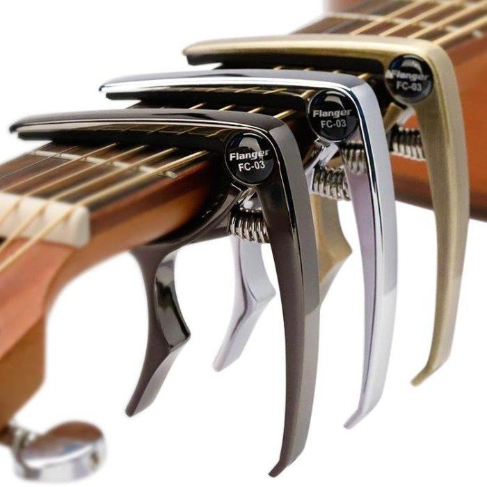 吉他變調夾民謠吉他夾子個性通用女可愛創意 變音夾調音夾配件