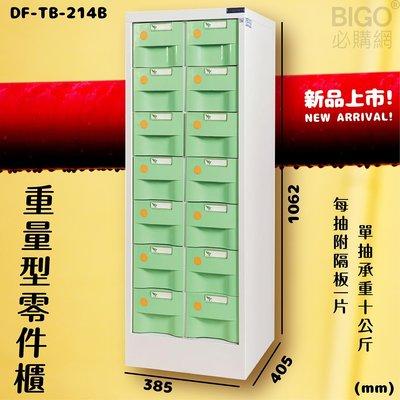 【新型收納】大富 14抽 重量型零件櫃(綠) DF-TB-214B 每格承重10kg 收納櫃 分類櫃 抽屜櫃 工廠 公司