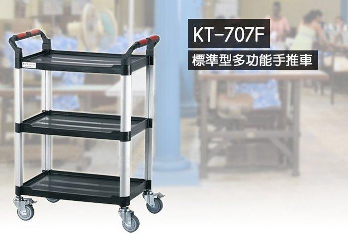 【otter】免運  標準型三層工作車 KT-707F 多功能手推車 工具車 餐車 房務車 台灣製