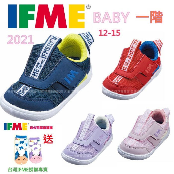 (私密拿高規格折扣+送襪襪)2021日本IFME新發售改款機能BABY學步鞋~機能鞋~矯正鞋