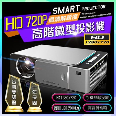 【台灣現貨】HD720P解析度『高階款』智能投影機 支援1080P 3500流明 懶人遙控 投影機 投影器 微型投影儀