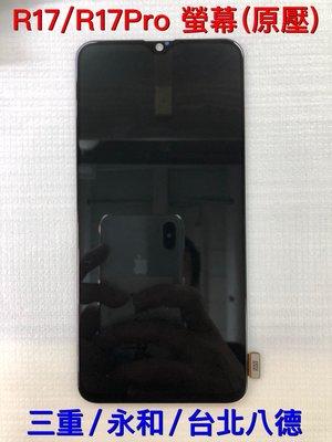 總成適用OPPO R17 手機螢幕 R17 PRO 面板 鏡面 液晶 LCD 現場維修 螢幕維修 原廠螢幕