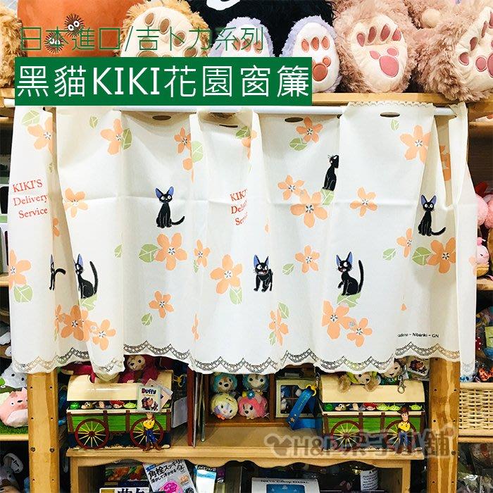 現貨 魔女宅急便 黑貓KIKI 花園 150x47cm 窗簾 短門簾 書櫃 碗櫥 日本進口 生日禮物[H&P栗子小舖]
