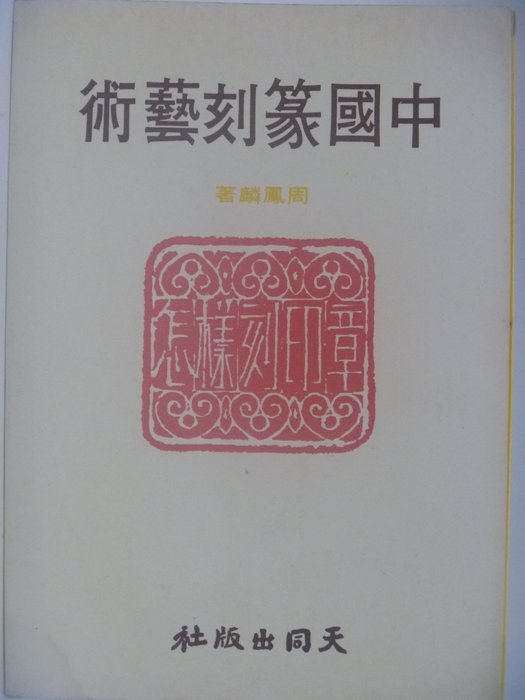 【月界二手書店】中國篆刻藝術(絕版)_周鳳麟_天同出版 ║藝術║CED