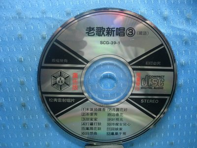 [無殼光碟]CG  老歌新唱3  國語 宣傳片 無ifpi MASTERED IN THE USA